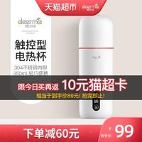 德尔玛 触控型电热水杯 350ml
