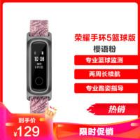 华为荣耀手环5篮球版 黑色 樱语粉表带