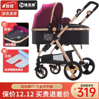 佳多美(jiaduomei) 婴儿推车可坐可躺可折叠新生儿减震婴儿车高景观双向宝宝bb小孩手推车童车 贵族紫【标准版】