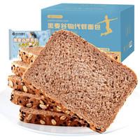 全麦面包低脂健身代餐 1000g