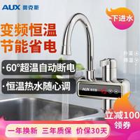 奥克斯(AUX)电热水龙头变频恒温冷热两用速热快热厨房宝即热式电热水器下进水HT2X3银色