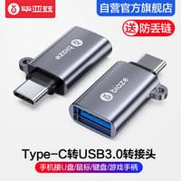 毕亚兹 Type-C转接头 USB3.0安卓手机OTG数据线转换头 手机平板接U盘硬盘读卡器键鼠连接器 A24