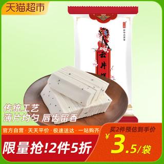 忘辰云片糕芝麻味128g特产零食品传统点心小包装手工糯米糕点新品 *2件