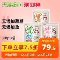 韩国艾唯倪宝宝零食无添加蔗糖盐米饼30g*3儿童辅食磨牙棒饼干