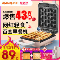 九阳三明治早餐机神器家用小型多功能轻食面包吐司压烤机华夫饼机
