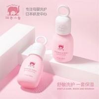 红色小象 儿童洗发沐浴露 宝宝润肤身体乳 +凑单品