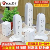 公牛立式插座插板带线桌面排插塔式多用功能usb多孔面板立体插排