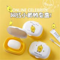 桑晒 卡通小黄鸭皂盒带盖 黄色 2个装