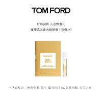 6日10点:TOM FORD 璀璨流光香水体验装 1.5ml 付邮试用