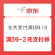 京东 亿元补贴 领光大专享满100-10优惠券 满39-2元支付券