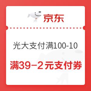京东 亿元补贴 领光大专享满100-10优惠券