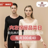 促销活动:俞兆林内衣京东自营旗舰店 内衣保暖品类日