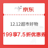 京东 12.12超市好物盛典