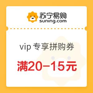 苏宁易购 vip用户专享拼购券