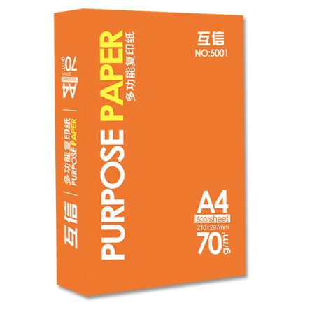 互信 a4打印纸 70g 500张
