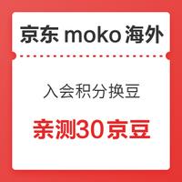 京东 moko海外自营旗舰店 入会积分换豆