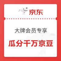 移动专享:京东 能率自营旗舰店 大牌会员专享