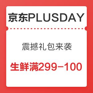 移动专享 : 京东PLUSDAY震撼礼包来袭