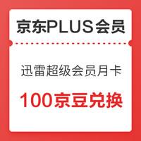 移动专享 : 京东PLUS会员 迅雷超级会员月卡