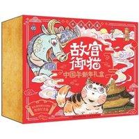 《故宫御猫中国年新年礼盒》