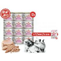 ROYAL CANIN 皇家 离乳期幼猫慕斯奶罐头 195g*12罐