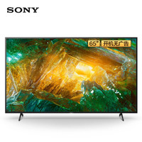SONY 索尼 KD-65X8000H 液晶电视 65英寸