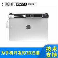 爱普生(EPSON) Structure Sensor 高速3D扫描仪便携3D建模 Structure Sensor Mark II