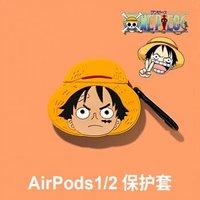 唯诺思 airpods保护套1/2代 苹果无线蓝牙耳机套硅胶apple微磨砂防滑防摔壳收纳盒路飞 *3件
