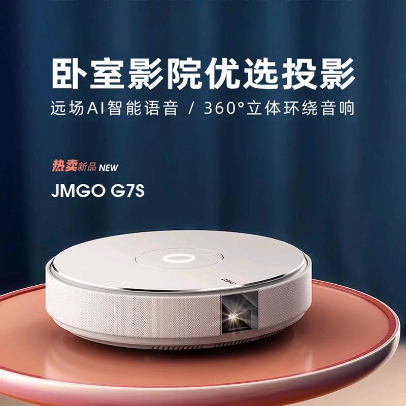 10日0点 : JmGO 坚果 G7S 家用投影仪