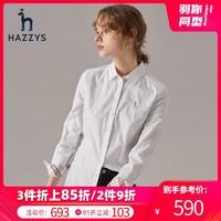 Hazzys哈吉斯秋季新款纯棉女士衬衫外套长袖上衣收腰白色衬衣女装 *3件