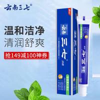 三七专效清火消止牙膏60g(云南三七牙膏) *10件