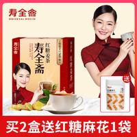寿全斋红糖姜茶 大姨妈小袋装黑糖经期暖茶姜汁枣茶汤冲饮 1盒