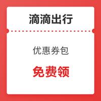 限广东 滴滴出行拼车,快车,代驾优惠券包