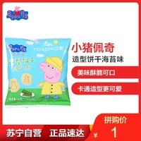 小猪佩奇PeppaPig造型饼干海苔味18克 宝宝儿童零食