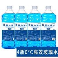汽车冬季玻璃水-15-25-40度防玻璃洗清洁剂去油膜冬季雨刮水雨刷精 共5.2L