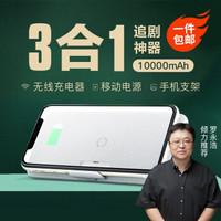 网易严选 智造 10000毫安无线 18W PD/QC移动电源充电宝 带手机支架 双向快充 轻薄便携华为小米苹果 灰 *3件