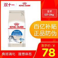 皇家猫粮Royal Canin I27 室内成猫粮全价粮美毛增肥发腮去毛球2kg