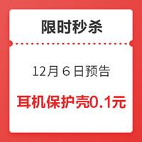 秒杀预告:白菜专区12月6日限时秒杀商品抢先看,快来0.1元拼手速!
