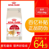 皇家猫粮(Royal Canin) FIT32理想体态 营养成猫猫粮2kg 营养配方