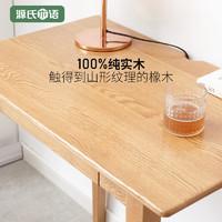 源氏木语纯实木书桌北欧家用小户型学习桌简约现代橡木书房写字桌  1000*510*750mm带抽款