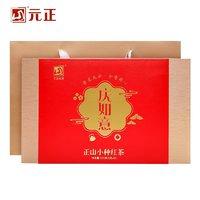 元正 庆如意礼盒 正山小种红茶 225g