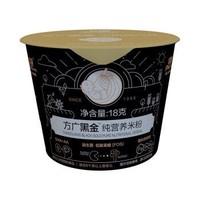 方广米粉婴幼儿辅食黑金纯营养米粉含高铁益生菌益生元(辅食添加初期-36个月适用)(18g品尝杯)