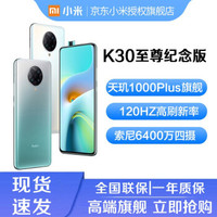 小米 Redmi 红米K30 至尊纪念版 智能5G手机 月幕白 全网通(6G+128G)