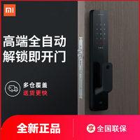 小米全自动智能门锁 推拉密码锁电子锁NFC防小黑盒联动HomeKit
