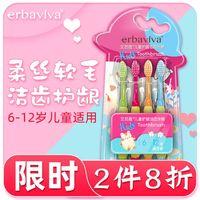 艾芭薇/erbaviva儿童宝宝牙刷6-12岁换牙期4支装软毛小头口腔 *2件