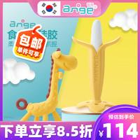 韩国进口ange长颈鹿+香蕉宝宝牙胶可水煮硅胶KJC磨牙防吃手易抓握