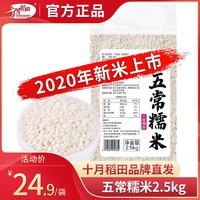 十月稻田 五常糯米2.5kg东北糯米5斤真空包装五谷