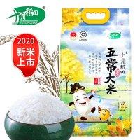 十月稻田 五常大米5kg稻花香米五常原产地直供东北米