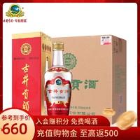 古井贡酒第六代 50度500mL*6 箱装纯粮食白酒