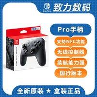 Nintendo Switch 任天堂专业手柄无线蓝牙手柄 Pro手柄 国行现货
